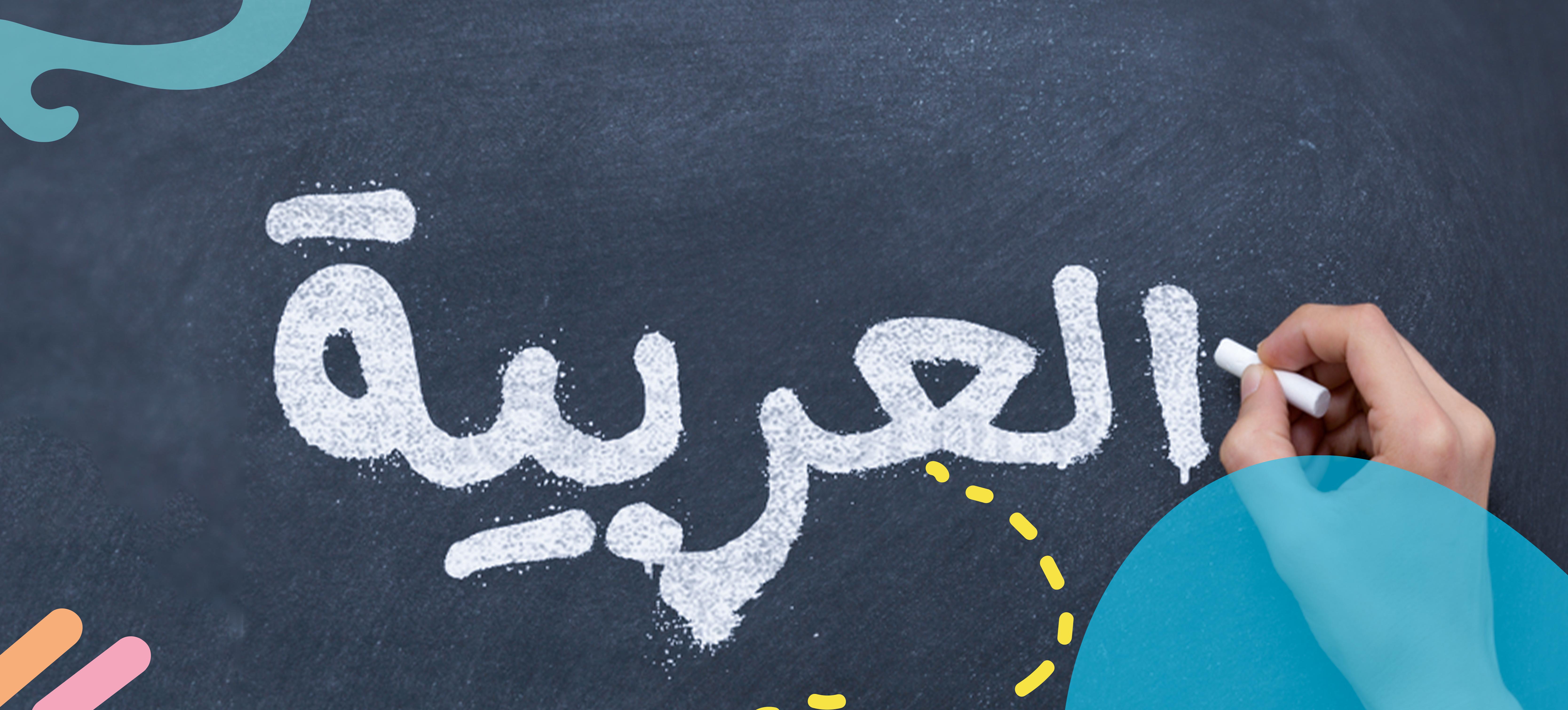 4 Arabic Language Myths Explained